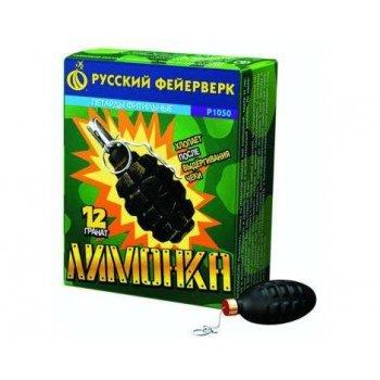 Петарды Р1050 Лимонка
