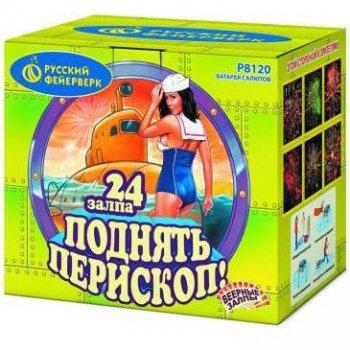 Фейерверк - салют Р8120 Поднять перископ! (1