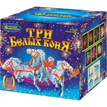 Фейерверк - салют Р7524 Три белых коня (1