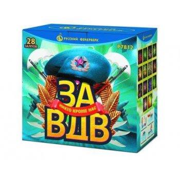 Фейерверк - салют Р7812 За ВДВ! (1,25