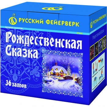 Фейерверк - салют Р7863 Рождественская сказка  (1