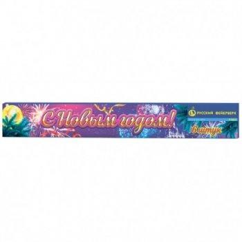 С Новым годом! Бенгальская свеча (30 см) Р4864