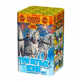 Фейерверк - салют РС6330 Три белых коня... (0,8