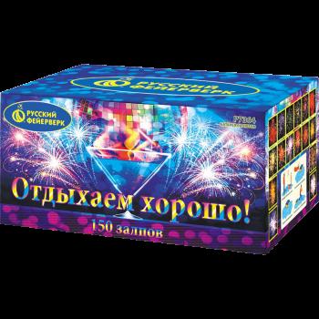 Фейерверк - салют Р7364 Отдыхаем хорошо! (0,8