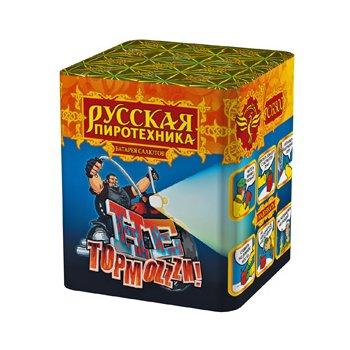Фейерверк - салют РС6300 / РС607 Не тормози! (0,8