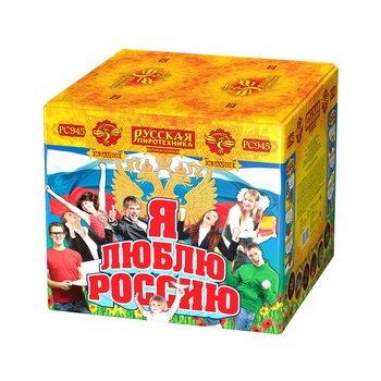 Фейерверк - салют  РС9650 / РС945 Я люблю Россию! (2