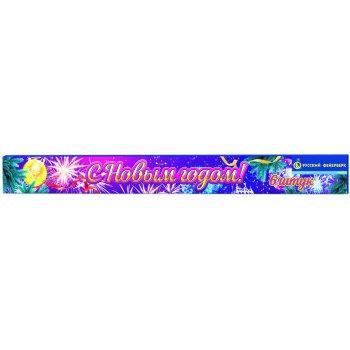 С Новым годом! Бенгальская свеча (40 см) Р4870