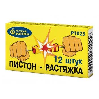 Р1025 Пистон-растяжка