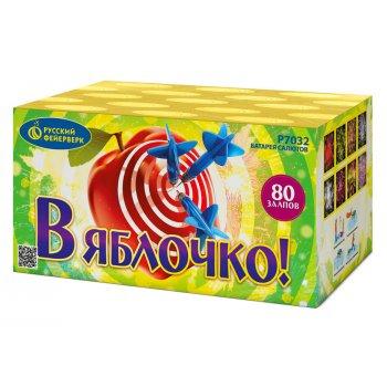 Фейерверк - салют Р7032 В яблочко! (0,6